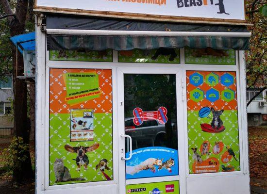"""Брандиране на витрина за магазин """"My Beasty"""""""