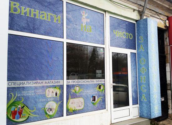 """Брандиране на витрина на магазин """"Винаги на чисто"""""""