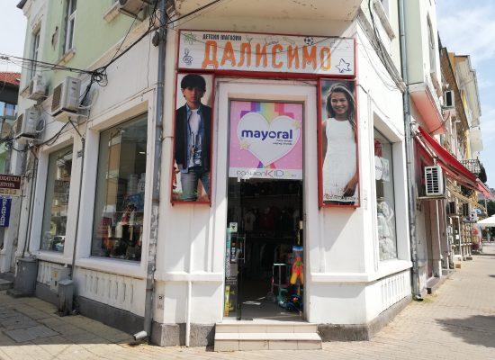 """Брандиране на вход към магазин """"Далисимо"""""""