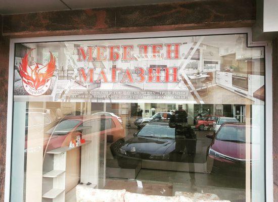 """Брандиране на витрина на магазин """"НираМарк"""""""