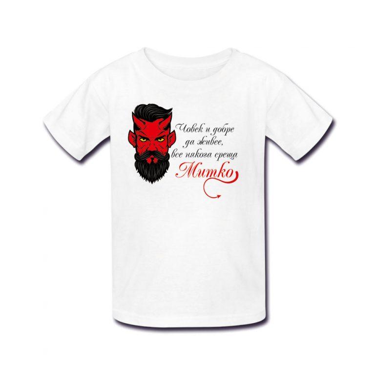 """Тениска """"Митко"""""""